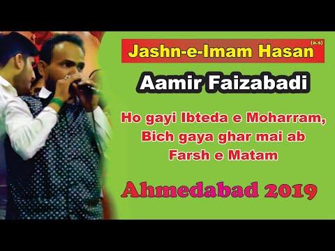 Jashn e Imam Hasan as 2019| Ameer Faizabadi / 1440 | 15 Ramzan | Ahmedabad