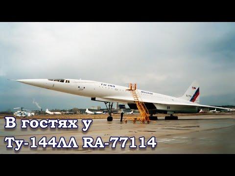 В гостях у Ту-144ЛЛ RA-77114/Tu-144LL Moscow in Zhukovsky