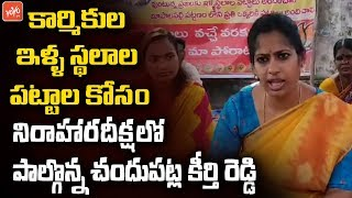 BJP Leader Chandupatla Keerthi Reddy Protest for Workers House Spaces in Bhupalpally