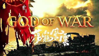 GOD OF WAR Movie Official Trailer (2017) Action, Blockbuster Movie HD