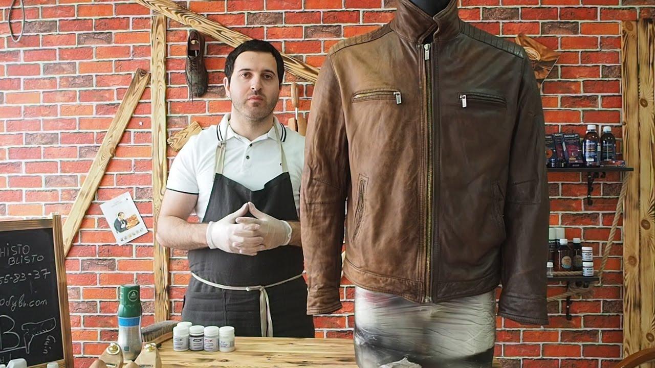 Как покрасить кожаную куртку в домашних условиях и 536