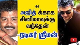 """""""Its all only Because of Ajith"""" – Says Sriman in interview"""