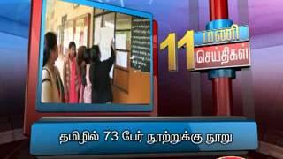 25TH MAY 11AM MANI NEWS