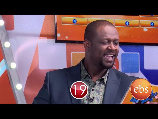 Yebeteseb Chewata Season 6 EP 8