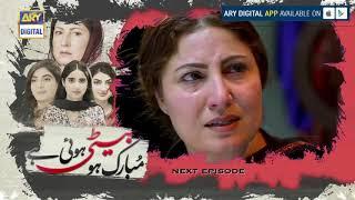 Mubarak Ho Beti Hui Hai Episode 19 ( Teaser ) - ARY Digital Drama