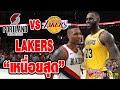EP179: Portland ทีมอันดับ 8 ที่จะทำให้ Lakers เหนื่อยที่สุด