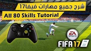 شرح بالعربي جميع مهارات فيفا 18 (17) مع لايف كنترول | FIFA 18 (17) All 80 Skills Tutorial