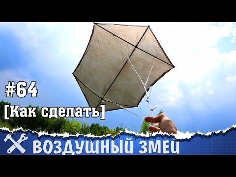 Воздушный змей своими руками - РОККАКУ