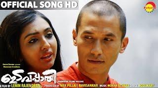 Venalinte Chrakil Video Song HD