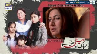 Mubarak Ho Beti Hui Hai - Episode - 04 - ( Teaser )  - ARY Digital Drama