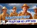 Контингент Ребятам из Афгана Лучшие военные песни mp3