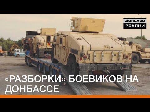 «Разборки» боевиков на Донбассе | «Донбасc.Реалии»