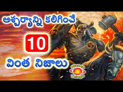 10 Amazing Interesting Facts in Telugu by Planet Telugu