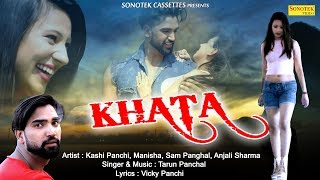 Khata   Vicky Panchi, Kashi Panchi, Manisha,Sam Panghal   TR   Latest Haryanvi Song 2018
