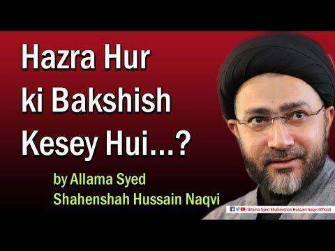 Hazrat Hur ki Bakshish Kesey Hui..? by Allama Syed Shahenshah Hussain Naqvi