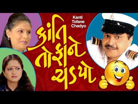Kanti Tofane Chadyo   Superhit Gujarati Comedy Natak 2016   Tiku Talsania. Reshma Desai