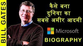 Bill gates biography in hindi | बिल गेट्स की कहानी | बिल गेट्स के पास कितना पैसा है