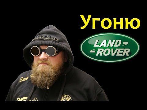 Зачем и куда угоняют Land Rover ?