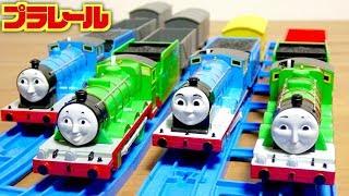 こっちも結構違う!兄弟くらいかな?きかんしゃトーマス プラレール ヘンリー リニューアル CGアニメVerと旧Ver 徹底比較!Thomas&Friends