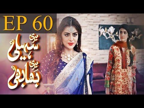 Meri Saheli Meri Bhabhi   Episode   60  Har Pal Geo