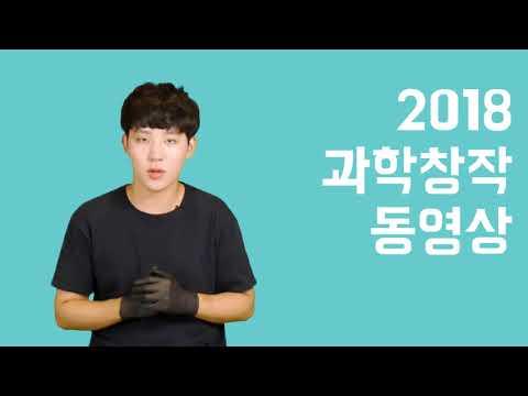 과학창작 동영상 공모전 홍보 영상