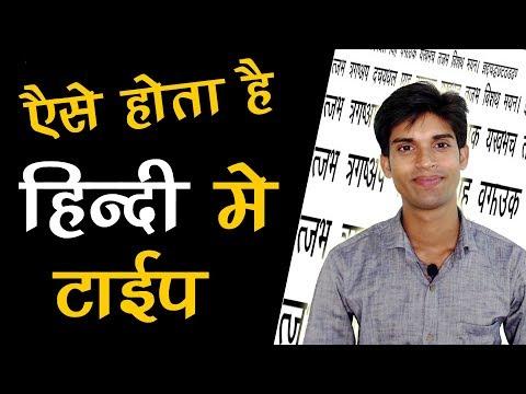 How To Type In Hindi On Computer | हिंदी में टाइपिंग कंप्यूटर पर कैसे करे ?