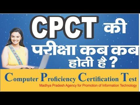 02 CPCT Exam Date | Tentative Exam Calendar - CPCT | Computer Proficiency Certification Test Exam