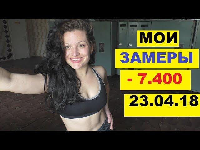 """Результаты похудения за 3 месяца. Фитнес проект """"Худеем за 3 месяца 2"""""""