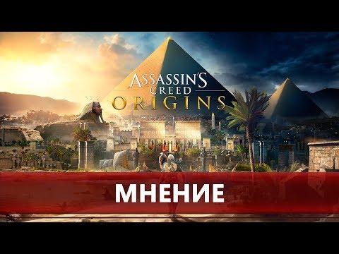 Assassin's Creed Origins - начнем с чистого листа, не забывая старое