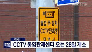 태백]오는 28일 CCTV 통합관제센터 개소