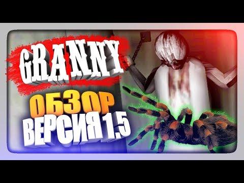ОБЗОР ВЕРСИИ 1.5 В GRANNY ✅ Прохождение Гренни Версия 1.5!