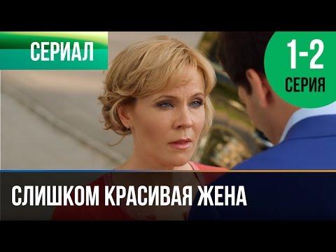 ▶️ Слишком красивая жена 1 и 2 серия - Мелодрама | Фильмы и сериалы - Русские мелодрамы