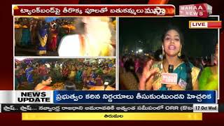 LIVE News From Tankbund | Saddula Bathukamma Closing Day Celebrations | Telangana