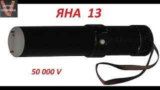 "Супер оружейка (№ 7)- Электрошок ""Яна-13"" 50 000 Вольт / Electroshock Weapon"