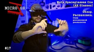 Meta Spaceglasses One - (AR Glasses) - Обзор