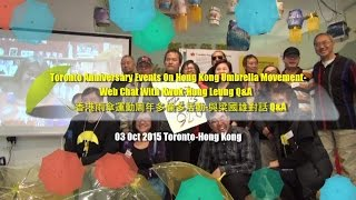 香港雨傘運動周年多倫多與梁國雄對話Q&AToronto Anniversary On Hong Kong Umbrella Movement Chat With Kwok-Hung Leung Q&A