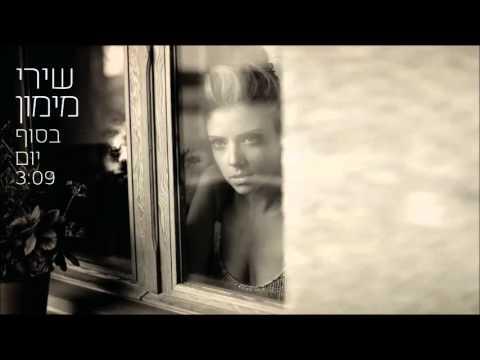 Shiri Maimon - שירי מימון - בסוף יום