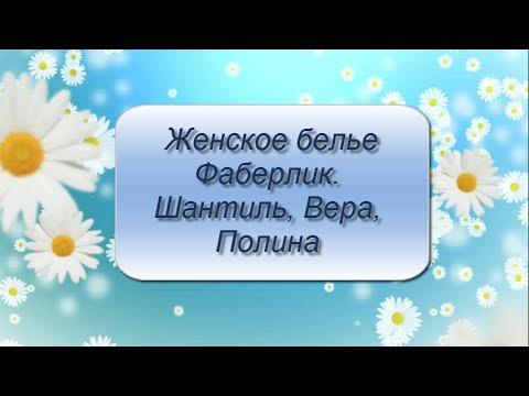 Женское белье Фаберлик.  Шантиль, Вера, Полина, Габриэль