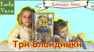 Распаковка куклы Эвер Афтер Хай Блонди Локс. Unpacking Ever After High Blondie Lockes