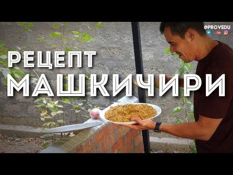 Машкичири своими руками (Пошаговый рецепт)  -  Узбекистан Ташкент 2017 (Одно Место project #4)