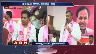 KTR Holds TRS Executive Meeting In Telangana Bhavan | Hyderabad