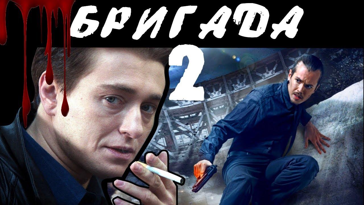 смотреть бригада 2 онлайн 1 серия: