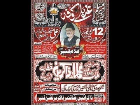 Live Majlis e Aza 12 Zuilhaj 2018 Imam Bargah Ali Masjid Sheikhupura (www.baabeaza.com)