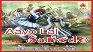 Gujarati Lokgeet Song New || Aayo Lal Sanedo || Part - 1 || Gujarati New Song || Juke Box