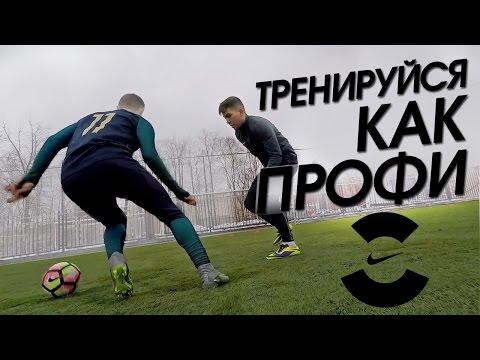 Быстрый нападающий. Футбольные тренировки от Nike Football