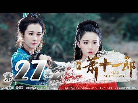 陸劇-新蕭十一郎-EP 27