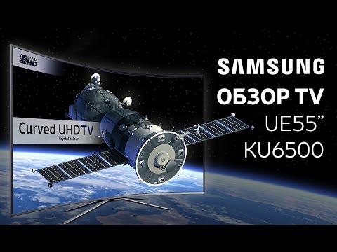 Обзор телевизора Samsung UE55KU6500