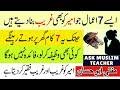 Ameer Ko Ghareeb Karnay Walay Aamal   7 Amal Jo Ghar Mai Pareshani Laty Hain   Ask Muslim Teacher