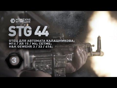 StG 44 – отец штурмовых винтовок: АК, AR15 и M16, HK 416, G3, CETME