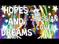 RUS COVER Undertale Hopes And Dreams VGR Ft Jenny mp3